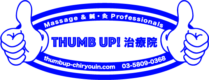 ThumbUp!治療院|massage&鍼・灸 professionals (東京 北区 田端|駒込 駅東口徒歩6分)|膝痛、肩痛、ぎっくり腰痛、坐骨神経痛は即効です|捻挫、打撲、グロインペイン、三角骨障害など病院で良くならない症状も即効の治療院